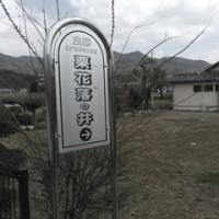 第12回 ハイキングに行こう! 丹生山田の里文化財コース  下見編