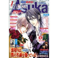 Asuka (アスカ) 2007年 01月号 [雑誌]