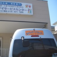本州最南端 くしもと 南紀デイサービスセンター