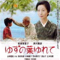 映画「ゆずの葉ゆれて」受賞祝賀会/鹿児島での活動