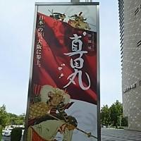 大阪歴史博物館  特別展 真田丸