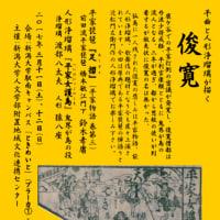 3月公演「平家女護島」
