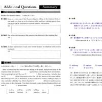 2限目Additionla Summary 解答