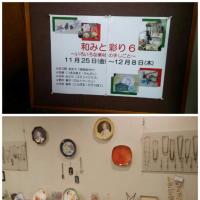 お友達の展示会(2016.11.28月)