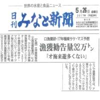 ロ漁業研・17年極東サケ・マス予想 2017年5月26日 日刊みなと新聞