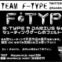 【R-TYPE】マチャさんの型紙でウォーヘッドぬいぐるみ【FINAL】