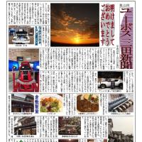 ユーポス三田新聞 第129号 ☆
