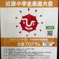 ひのまるキッズ近畿大会(2月19日(日))