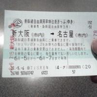 紙の切符で席がありません(爆)