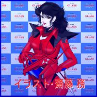 個人雑誌グラス編集部[安全なおやつ作り!]