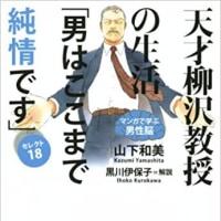 おすすめの漫画本