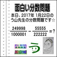 [う山雄一先生の分数][2017年1月22日]算数・数学天才問題【分数461問目】