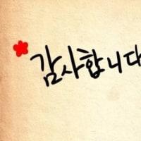 韓国語名詞 感謝