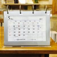 週末情報と5月のスケジュール追加
