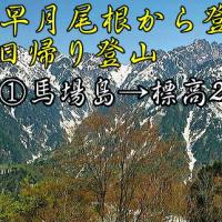 創楽 早月尾根より剱岳 日帰り登山!