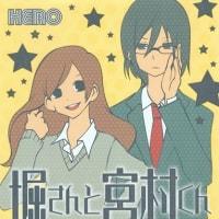 『堀さんと宮村くん』第1巻/HERO