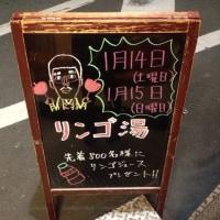 【日々銭湯】文京区 アッポーセントー ふくの湯