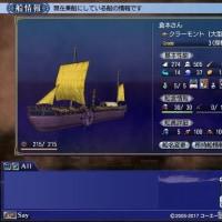 大航海時代Online 『蒸気船』建造・乗船準備編