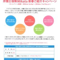 弁護士保険の特徴について Mikata