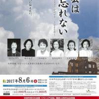 女優による朗読夏の雲は忘れない−ヒロシマ・ナガサキ 1945 年−