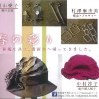 春の彩り・・・織の衣服と帽子・彫金アクセサリー (終了しました)