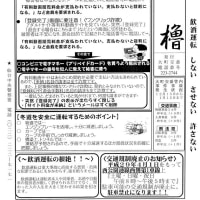 「隅櫓」(大町交番広報)2017年2月号