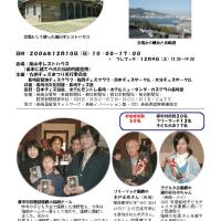 第3回九州チェスまつりin長崎