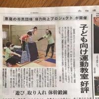 本日の新聞に掲載されました!!