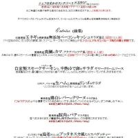 11/29(火)平日ランチメニュー