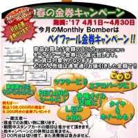 ☆ MonthlyBomberCampaign 続編 ☆