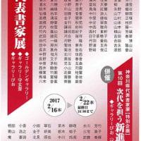 第24回神奈川県代表書家展