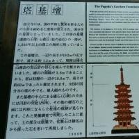 史跡 上野国分寺跡