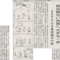 #akahata 核兵器のない世界へ 大きな一歩/条約草案公表 日本被団協が声明・・・今日の赤旗記事