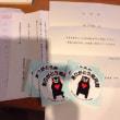 南阿蘇村から「放射能防御プロジェクト」に届いたお礼状。大雨災害で福岡県と大分県の義援金口座の確認を。