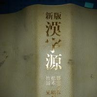 雨・霙・雪の夕方で「あめかんむり」を漢和辞典で調べた~