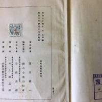 『定本 漱石全集』 岩波書店