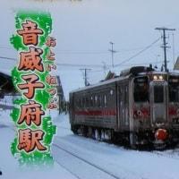 鹿児島~北海道・鉄道の旅いいなぁ!