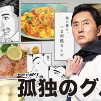 【ドラマ】『孤独のグルメ Season6』第1話~第6話