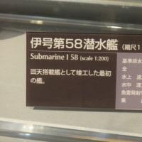 てつのくじら館 (海上自衛隊呉資料館)