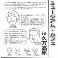 ミュージアム・カフェ④