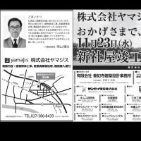 20161124 地域の上毛新聞んさんに三村工業株式会社の名前が載りました。(載せました?(笑))