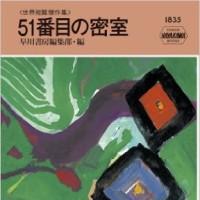 「51番目の密室」早川書房編集部編 ハヤカワ・ミステリ