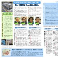 12月定例会報告「市議会だより」は印刷中。一足早く紹介します。