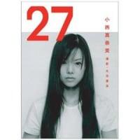 小西真奈美写真集『27』 発売