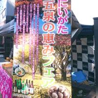 東京、表参道で五泉市の特産フェア!10/23(日)まで