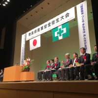 10月14日 奈良県産業安全衛生大会