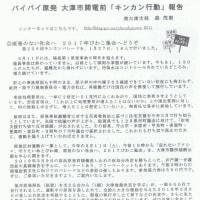 バイバイ原発 大津市関電前「キンカン行動」報告