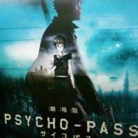 PSYCO-PASS 新宿プロムナード