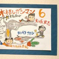 5.20(sat)木枯らしガンマン6@プチ☆カフェBar
