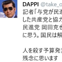 記事追加!野党合同演説会追加!岡田『政府は何でもかんでも選挙に利用する』(160629)